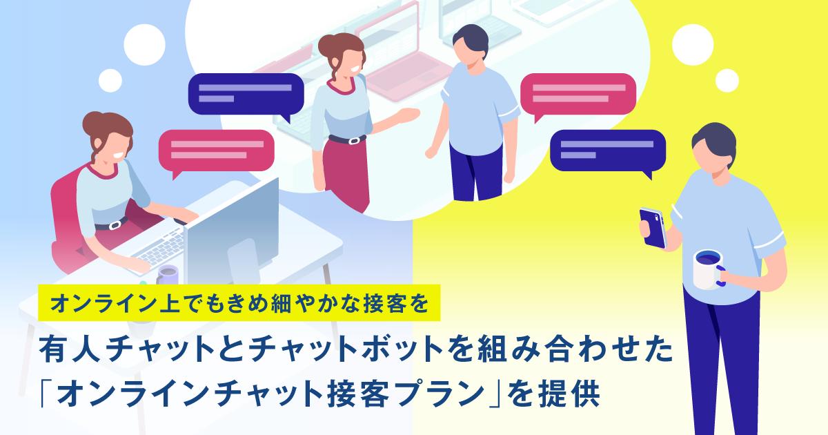 オンライン上でもきめ細やかな接客を、有人チャットとチャットボットを 組み合わせた「オンラインチャット接客プラン」を提供