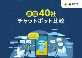 【厳選40社】チャットボット比較