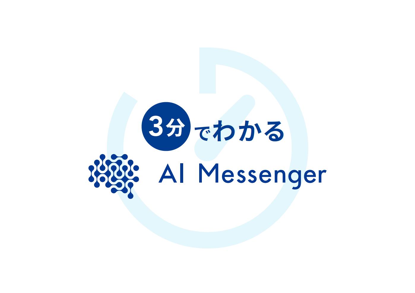 3分で分かるAI Messenger