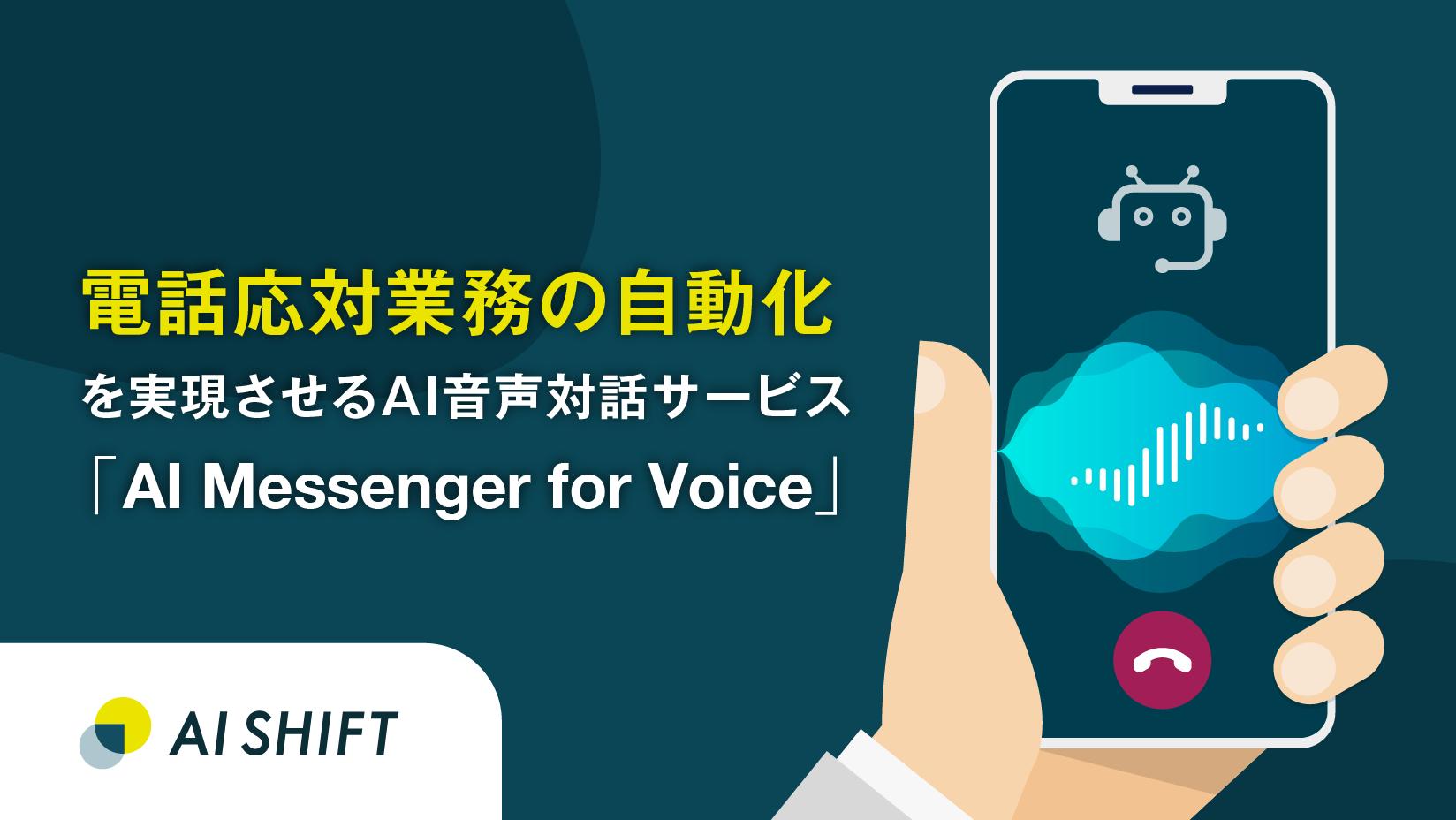 電話応対業務の自動化を実現させるAI音声対話サービス「AI Messenger for Voice」の提供を開始
