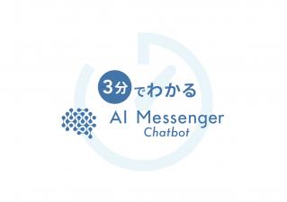 3分で分かるAI Messenger Chatbot