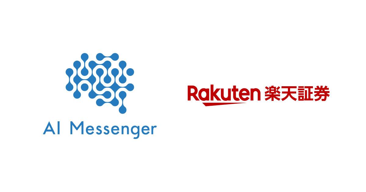 AIチャットボット「AI Messenger」、お客様満足度の最大化実現と業務効率化に向けて楽天証券に導入