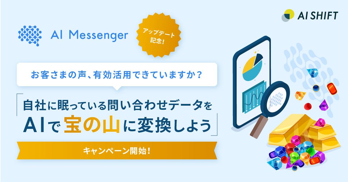 AIチャットボット「AI Messenger」、過去の問い合わせデータ分析を50社限定で無償提供