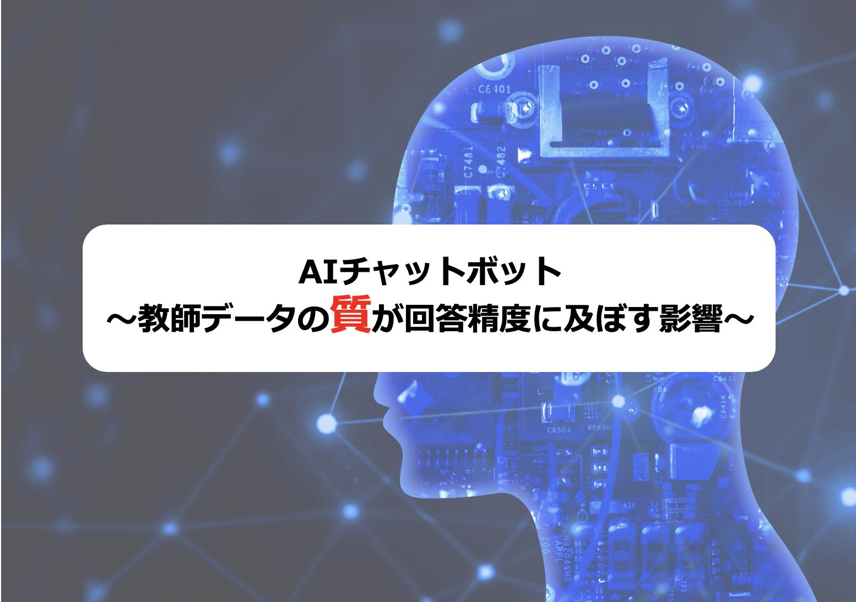 AIチャットボット〜教師データの質が回答精度に及ぼす影響〜