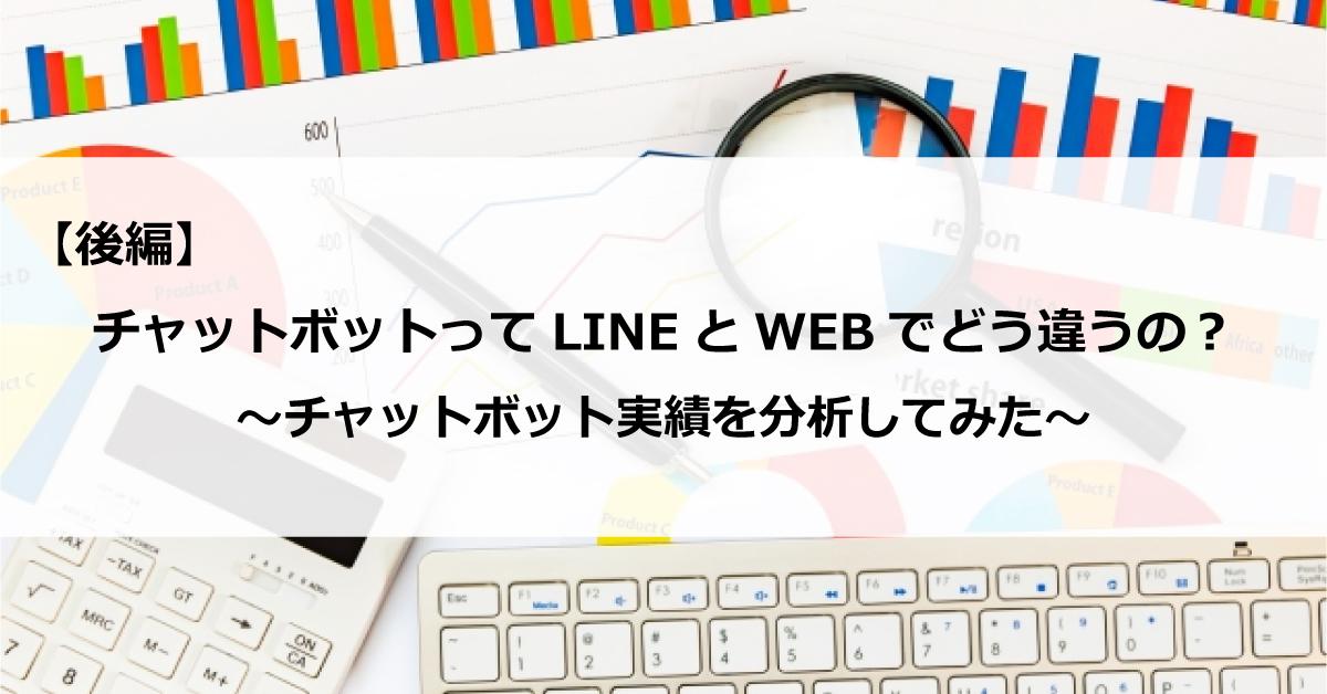 【後編】チャットボットって LINEとWEBでどう違うの?  ~チャットボット実績を分析してみた~