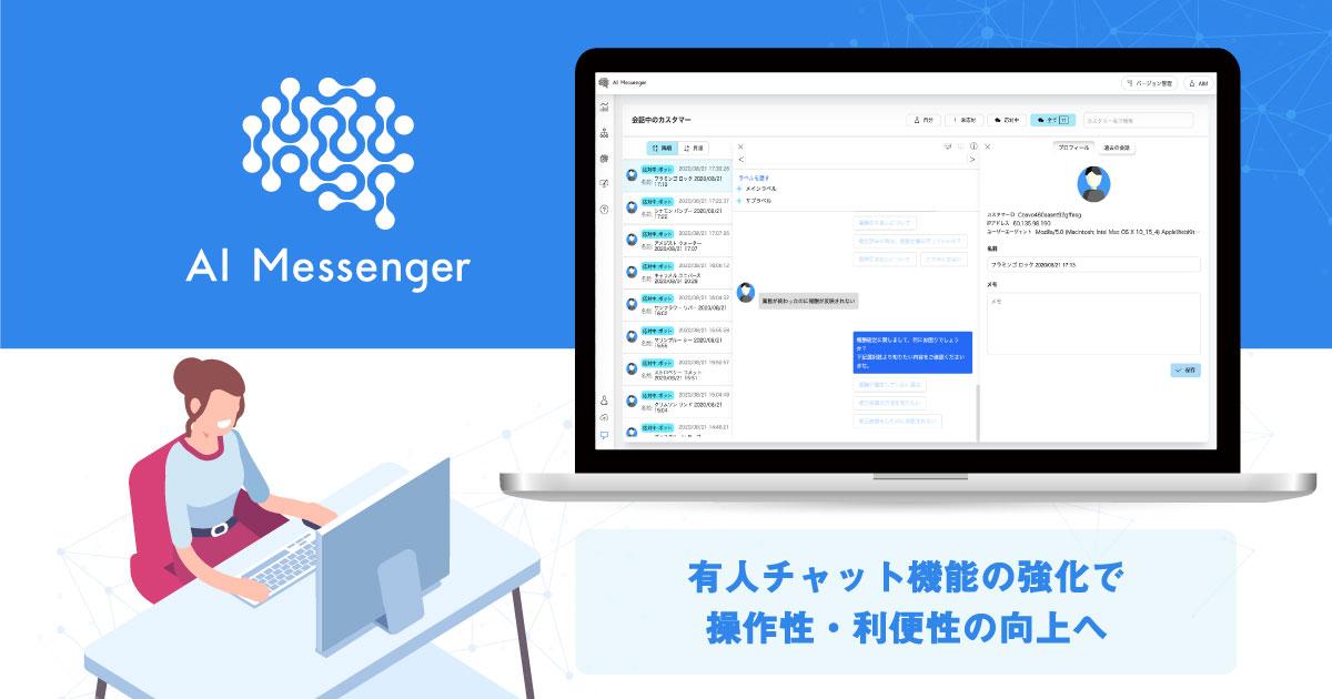 AIチャットボット「AI Messenger」、有人チャットの機能強化を実施 ~設定の簡易化により操作性・利便性の向上へ~