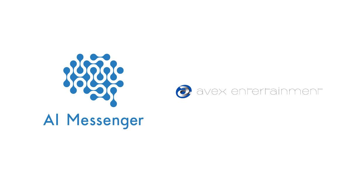 AIチャットボット「AI Messenger」、音楽配信代行サービス「BIG UP!」に導入 ~ユーザビリティを考慮した導線設計で、顧客満足度向上の実現へ~
