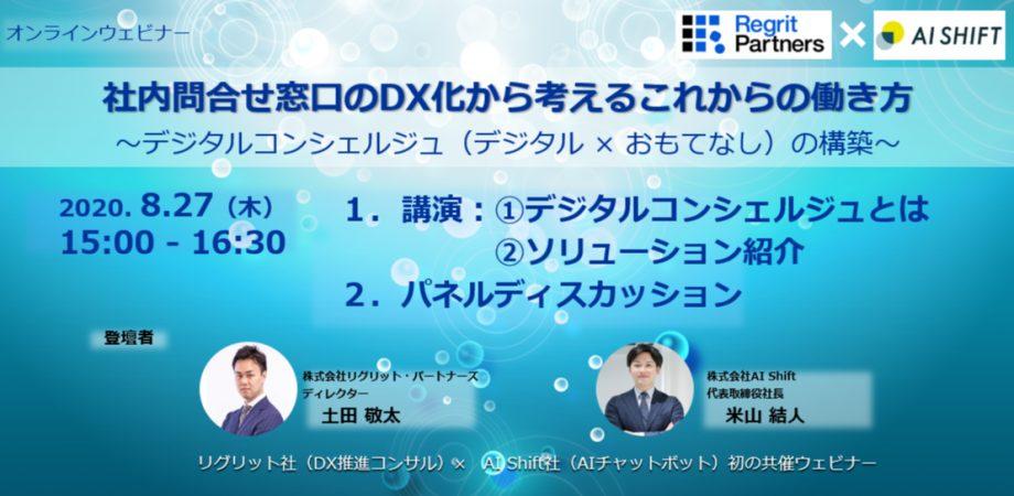 【8月27日(木) 開催|オンラインセミナー】社内問合わせ窓口のDX化から考えるこれからの働き方