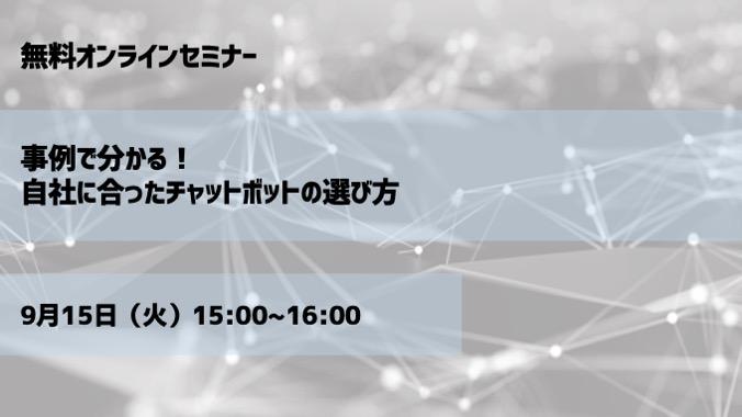 【9月15日(火)開催|オンラインセミナー】事例で分かる!自社に合ったチャットボットの選び方
