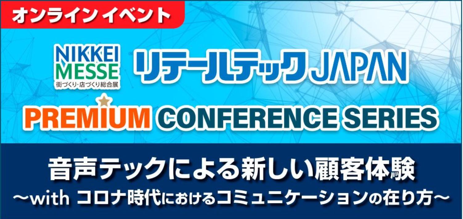 【11月5日開催】日本経済新聞社主催「音声テックによる新しい顧客体験~with コロナ時代におけるコミュニケーションの在り方~」に登壇します