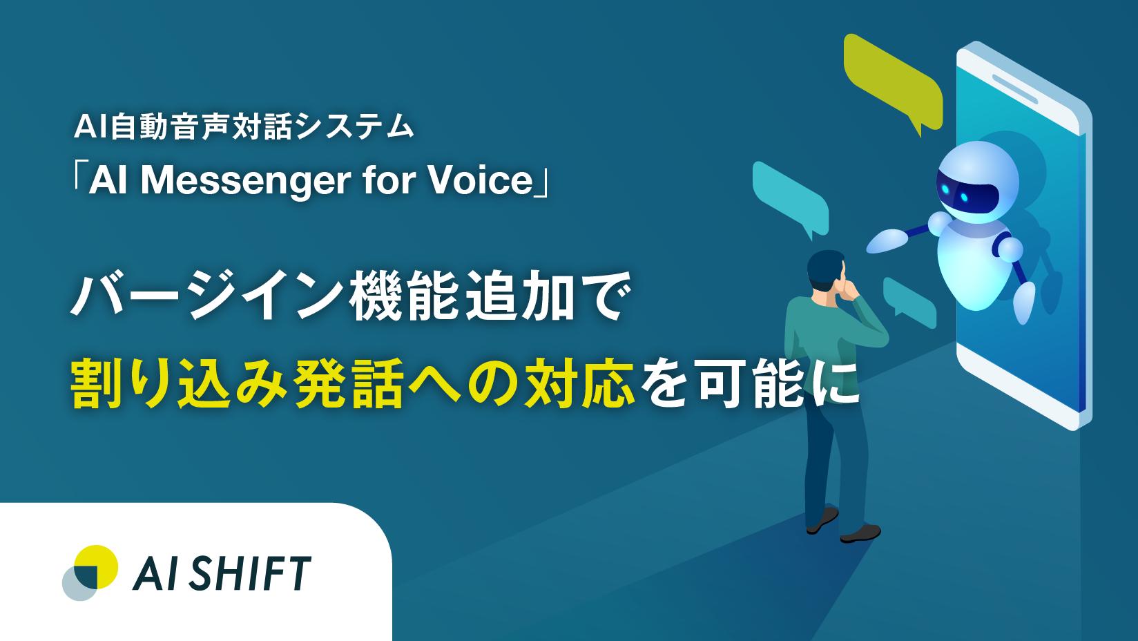 AI自動音声対話システム「AI Messenger for Voice」、バージイン機能追加で割り込み発話への対応を可能に