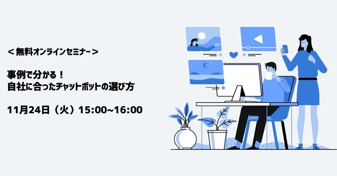 【11月24日(火)開催 オンラインセミナー】事例で分かる!自社に合ったチャットボットの選び方