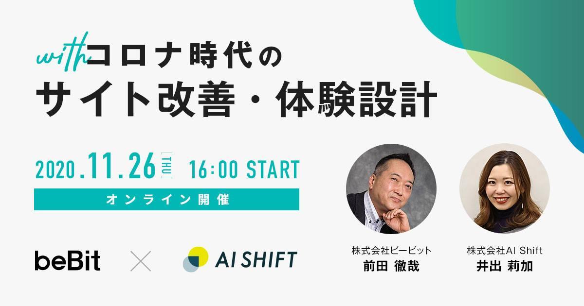 【11/26(木)|共催セミナー】with コロナ時代のサイト改善・体験設計