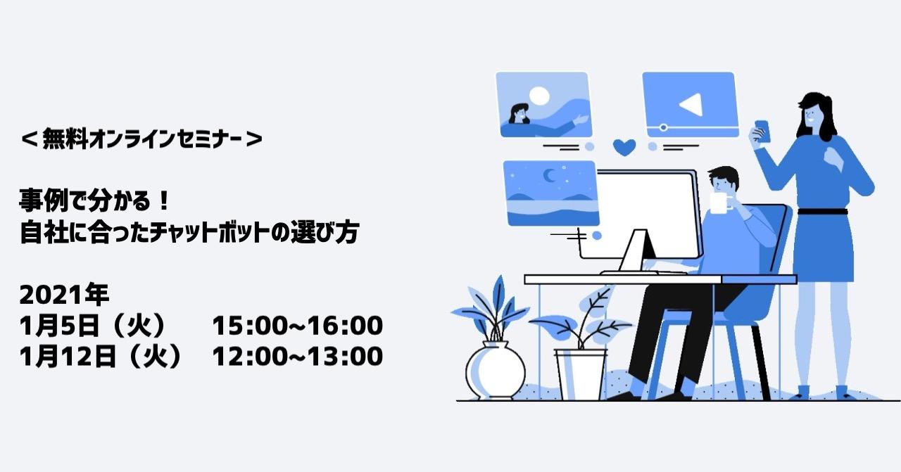 【1月5日(火),12日(火)開催|オンラインセミナー】事例で分かる!自社に合ったチャットボットの選び方