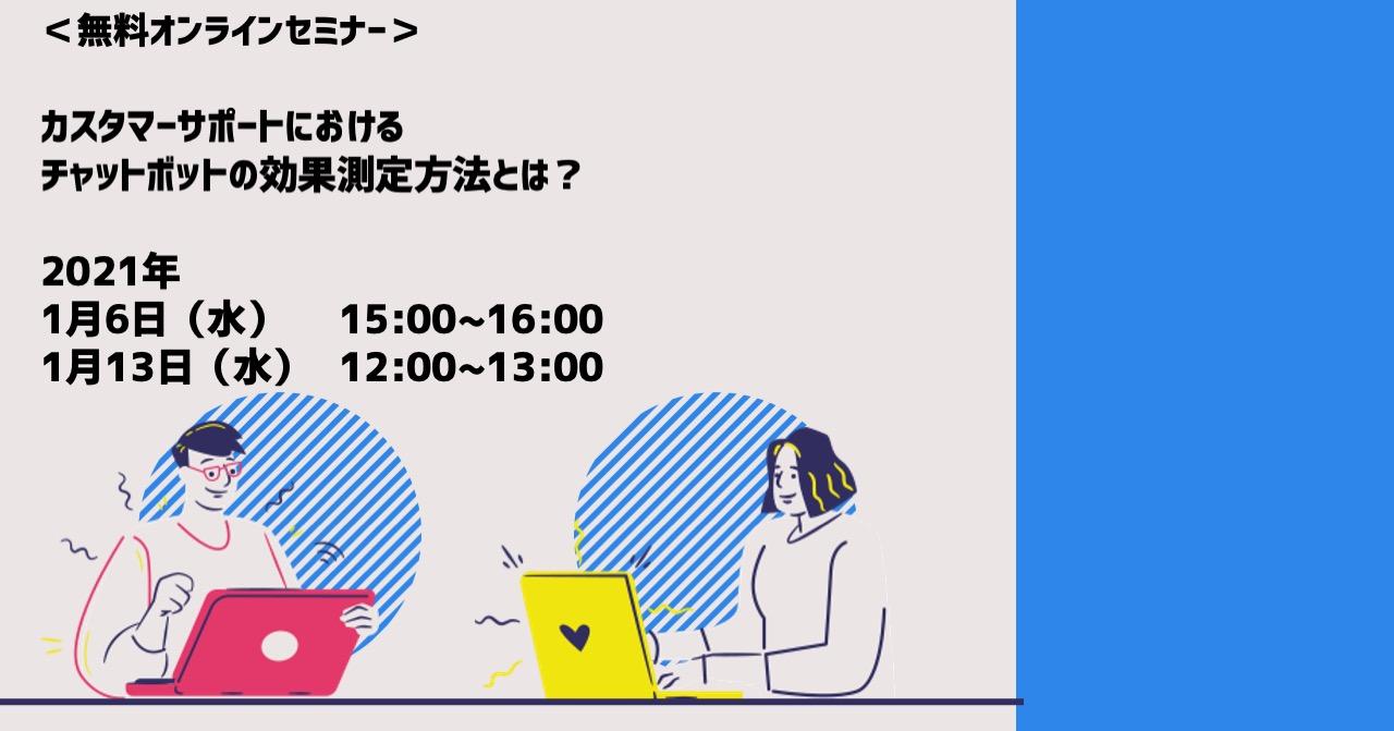 【1月6日(水),13(水)開催|オンラインセミナー】カスタマーサポートにおけるチャットボットの効果測定方法とは?