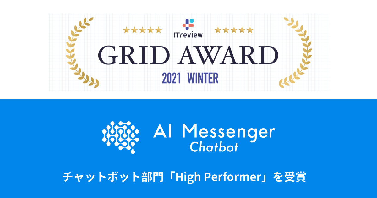 「ITreview Grid Award 2021 Winter」のチャットボット部門において「High Performer」を受賞