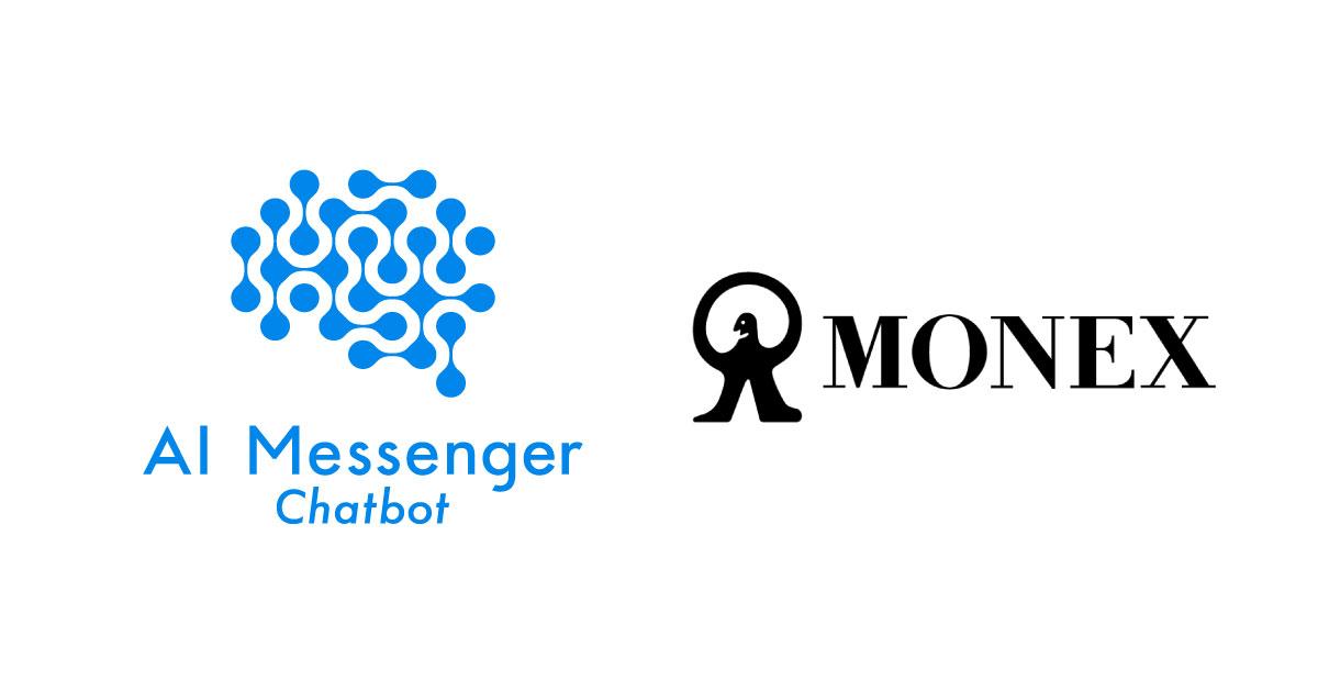AIチャットボット「AI Messenger Chatbot」、マネックス証券の顧客対応窓口として導入 ~AIのサポートによる継続的な運用で、回答精度の高いチャットボットを実現~
