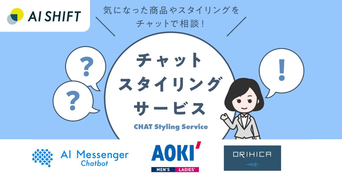 チャットボットサービス「AI Messenger Chatbot」、株式会社AOKIが運営する「ORIHICA」のECサイトに導入 有人チャット機能を活用したデジタル接客の強化で顧客満足度向上の実現へ