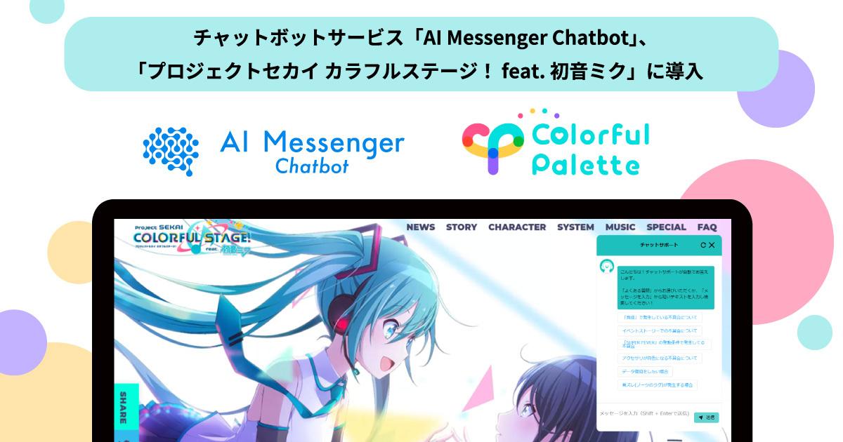 チャットボットサービス「AI Messenger」、セガとColorful Paletteが提供するiOS/Android向けゲーム 「プロジェクトセカイ カラフルステージ! feat. 初音ミク」に導入