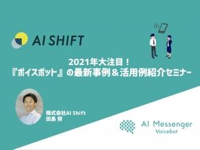 【2月16日(火)開催|オンラインセミナー】 2021年大注目!『ボイスボット』の最新事例&活用例紹介セミナー
