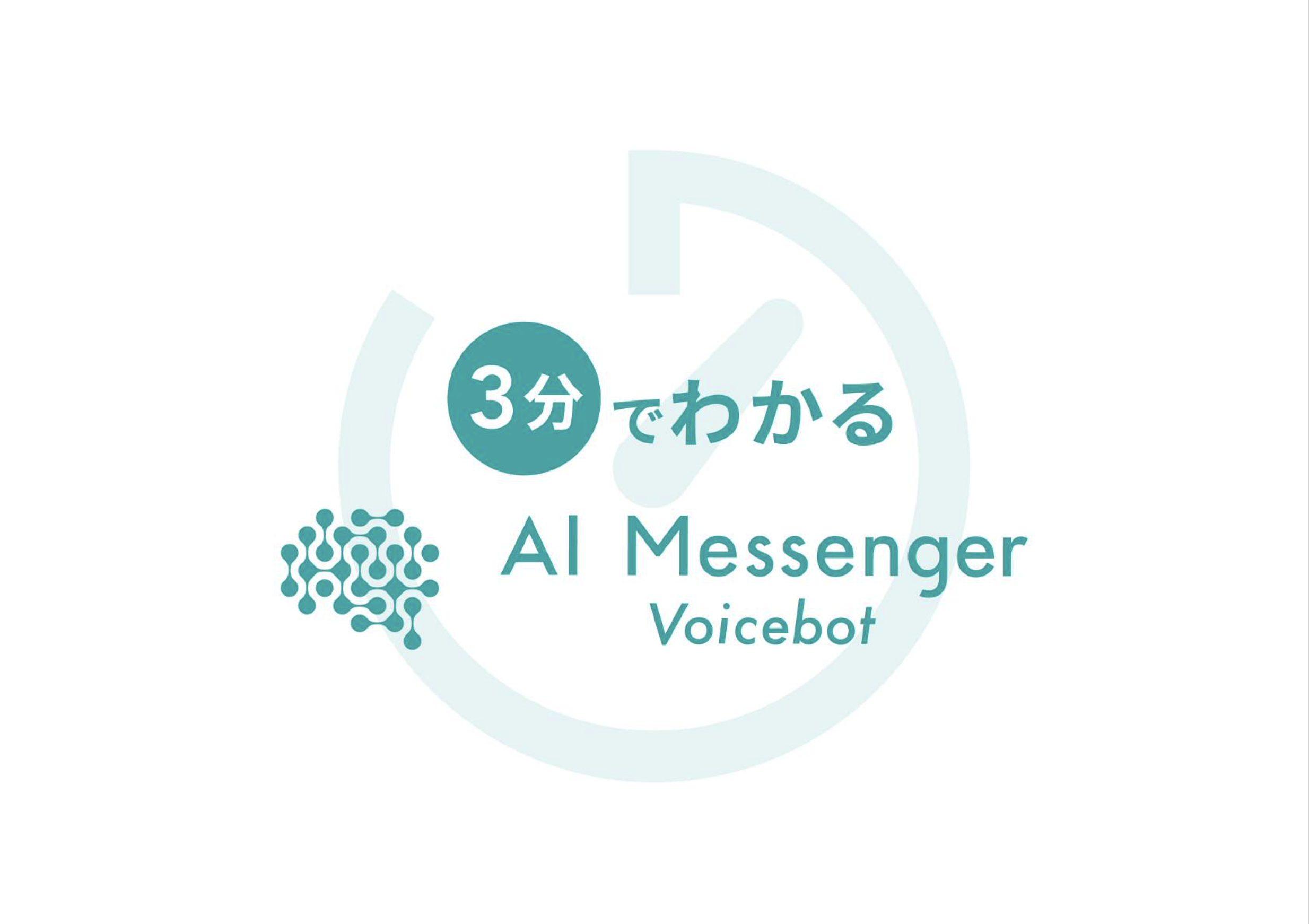 3分で分かるAI Messenger Voicebot