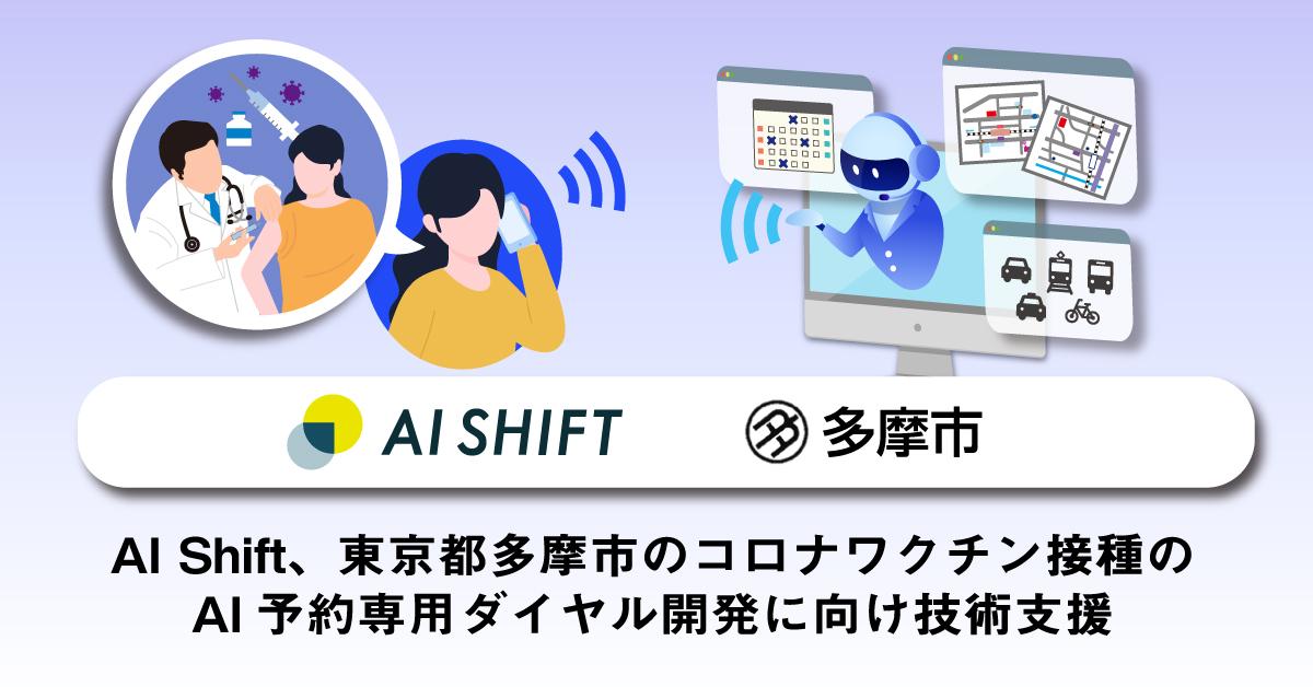 AI Shift、東京都多摩市のコロナワクチン接種のAI予約専用ダイヤル開発に向け技術支援
