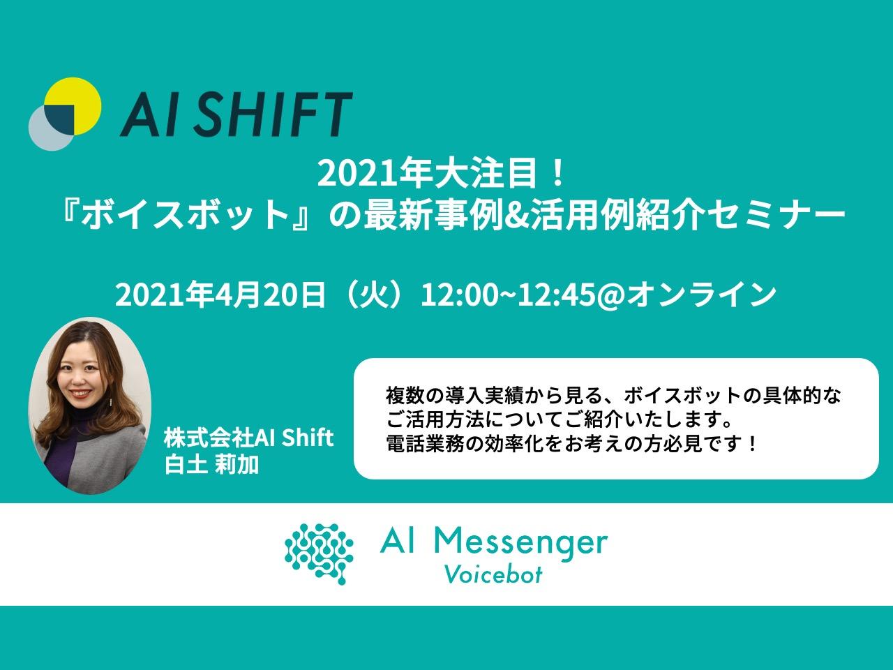 【4月20日(火)開催|オンラインセミナー】 2021年大注目!『ボイスボット』の最新事例&活用例紹介セミナー