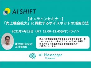 【4月22日(木)開催|オンラインセミナー】「売上機会拡大」に貢献するボイスボットの活用方法