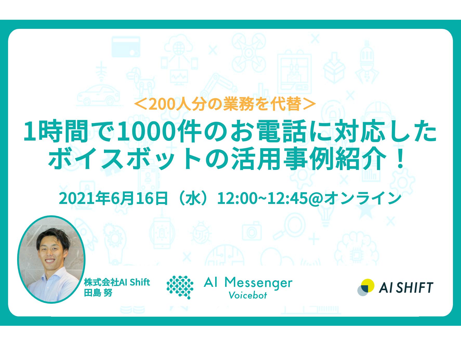 【6月16日(水)開催|オンラインセミナー】<200人分の業務を代替>1時間で1000件のお電話に対応したボイスボットの活用事例紹介!
