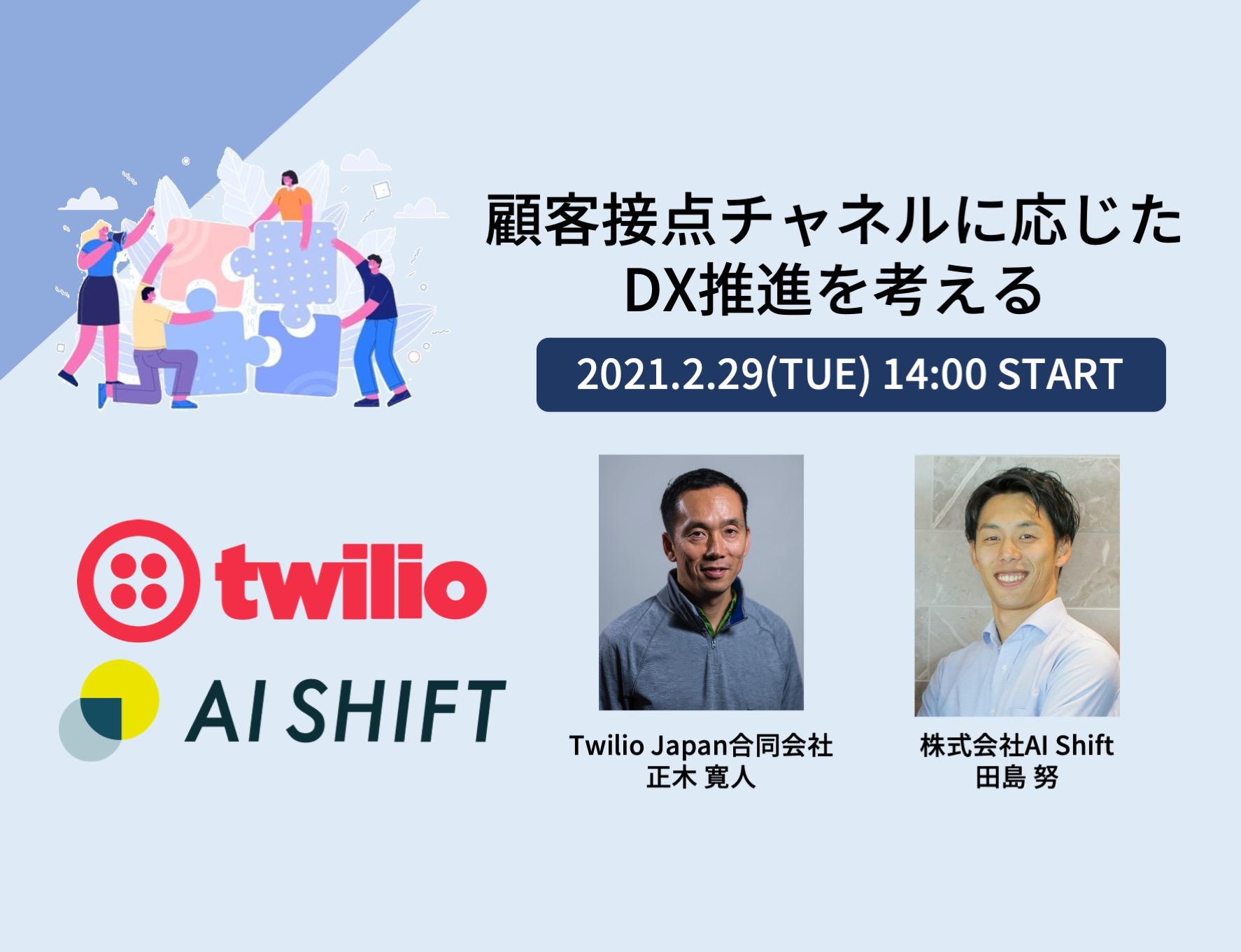 【6月29日(火)開催|オンライン共催セミナー】顧客接点チャネルに応じたDX推進を考える