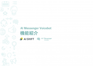 AI Messenger Voicebot機能紹介