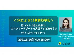 【8月26日(木)開催|オンラインセミナー】<DXによるCS業務効率化>低コストで最大効率のカスタマーサポートを実現する方法を学ぶ(ボイスボットセミナー)