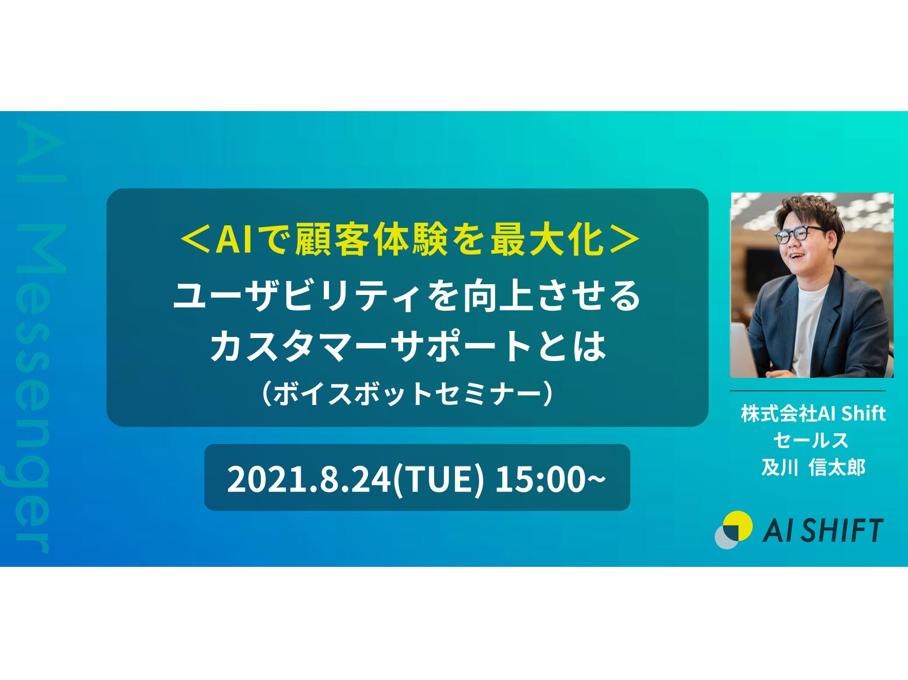 【8月24日(火)開催 オンラインセミナー】<AIで顧客体験を最大化>ユーザービリティを最大化させるカスタマーサポートとは(ボイスボットセミナー)