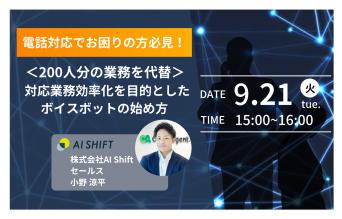 【9月21日(火)開催|オンラインセミナー】<200人分の業務を代替>対応業務効率化を目的としたボイスボットの始め方