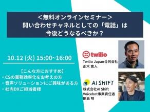 【10/12(火)開催|オンライン共催セミナー】問い合わせチャネルとしての「電話」は今後どうなるべきか?