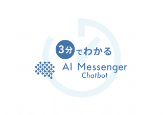3分で分かるAI Messenger Chatbot