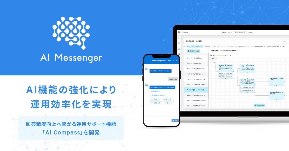 AIチャットボット「AI Messenger」、AI機能の強化により運用効率化を実現 ~回答精度向上へ繋がる運用サポート機能「AI Compass」を開発~