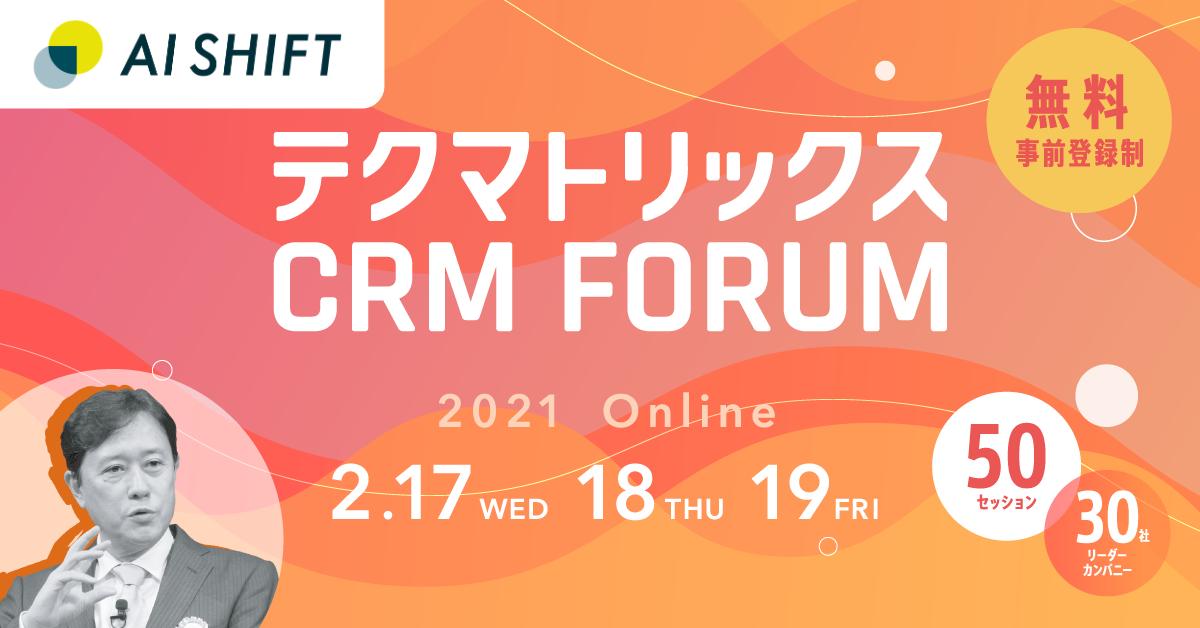 2月17日-19日開催】「テクマトリックス CRM FORUM 2021」に登壇 | チャットボットならAI Messenger(AIメッセンジャー)