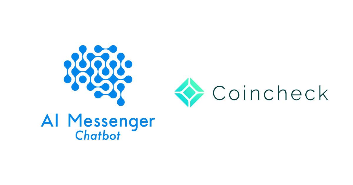 チャットボット「AI Messenger Chatbot」、コインチェックのヘルプセンターに導入 ー解決までの所要時間を17時間短縮、自動化で問い合わせ対応工数の削減へー